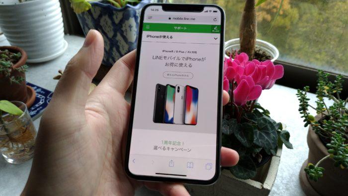 iPhoneX LINEモバイル