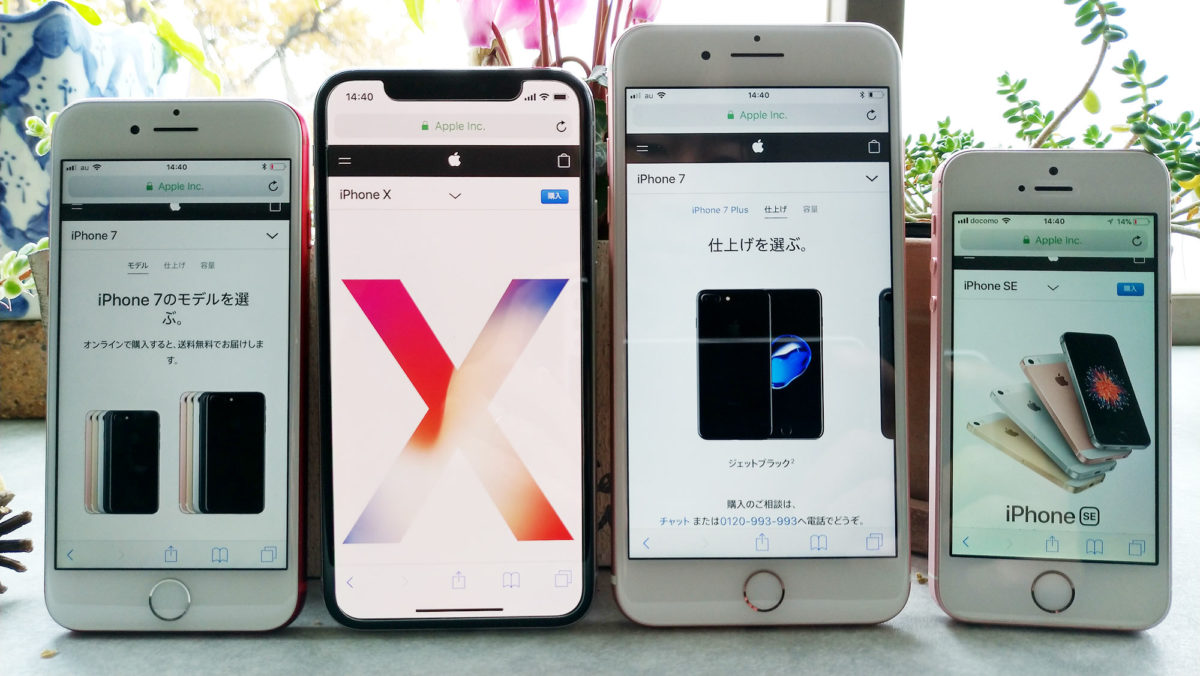 iPhoneXの外観はiPhone7よりちょっと大きい