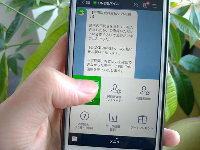 LINEアプリと連携します!