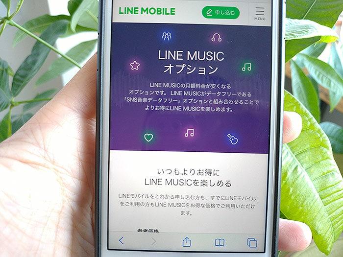 LINE MUSICを安く使えます。