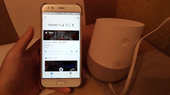 グーグルホームの使い方・音声コマンド