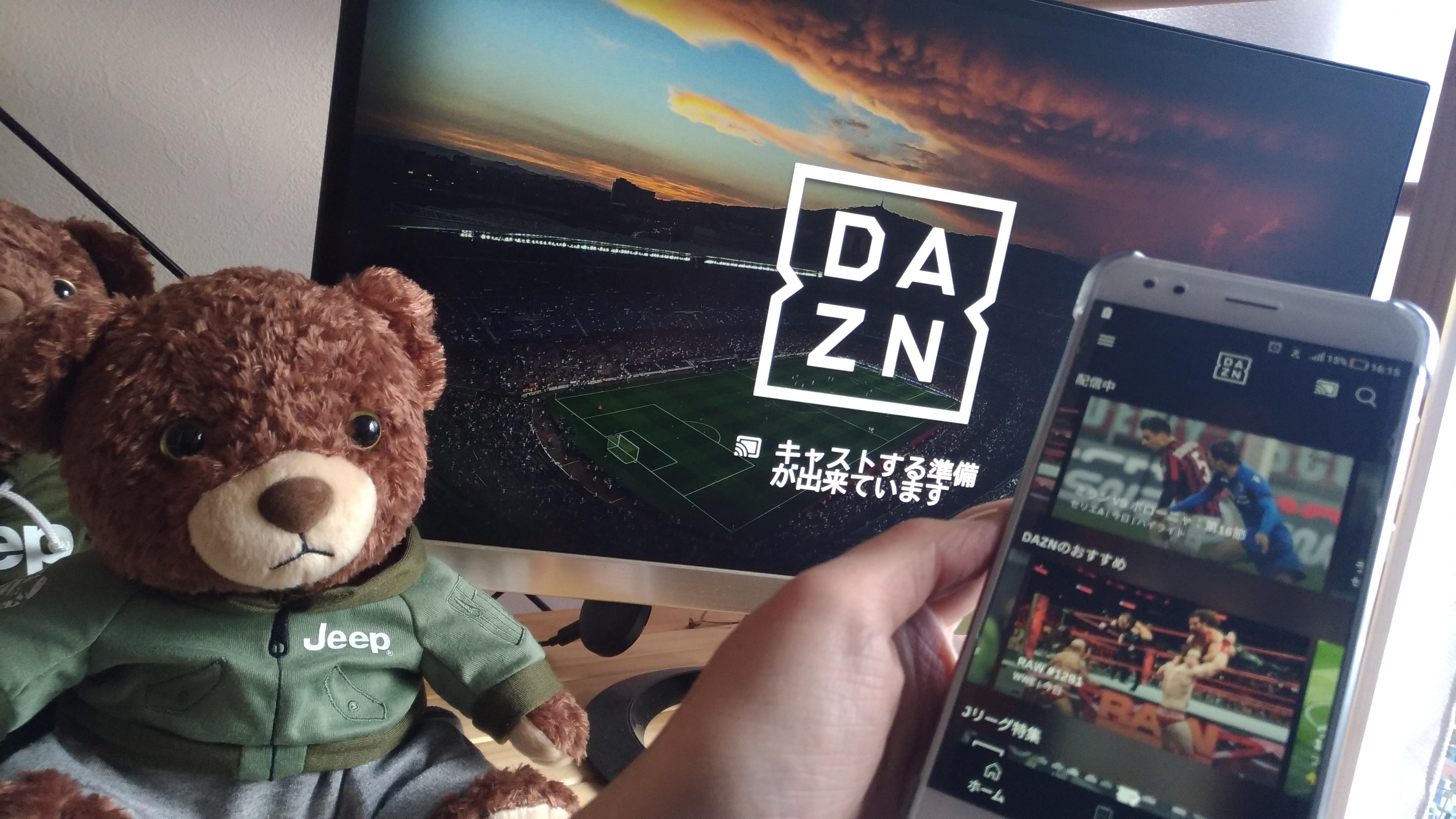 DAZNアプリにはキャスト機能