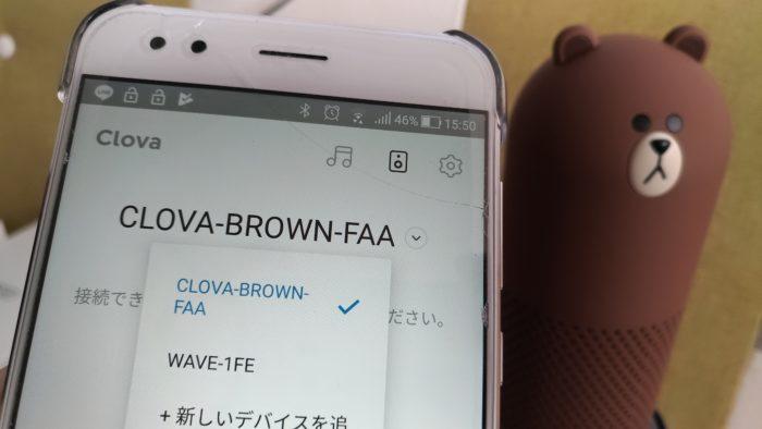 LINE Clovaアプリ