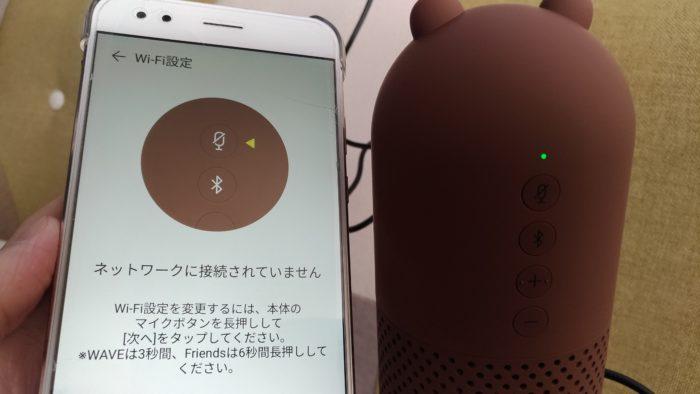 マイク&WiFi設定