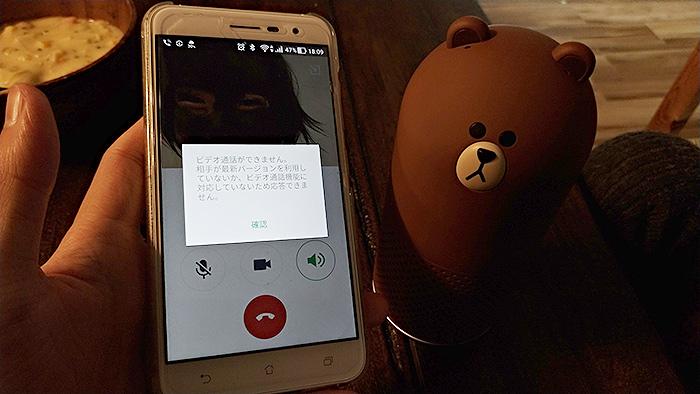 無料通話中に相手がビデオ通話