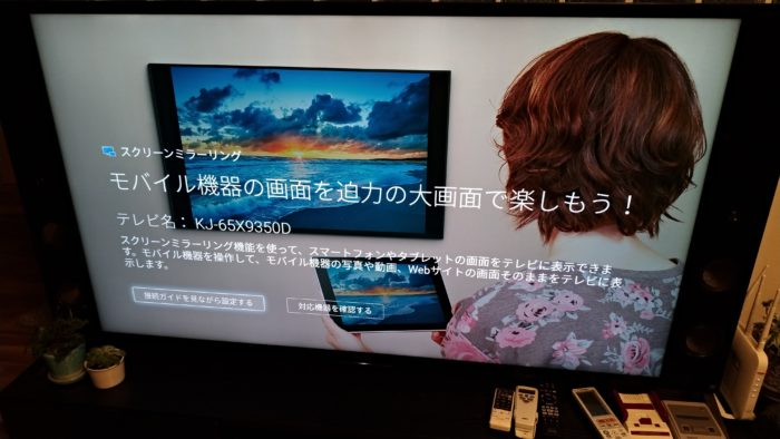 android TV搭載のテレビ