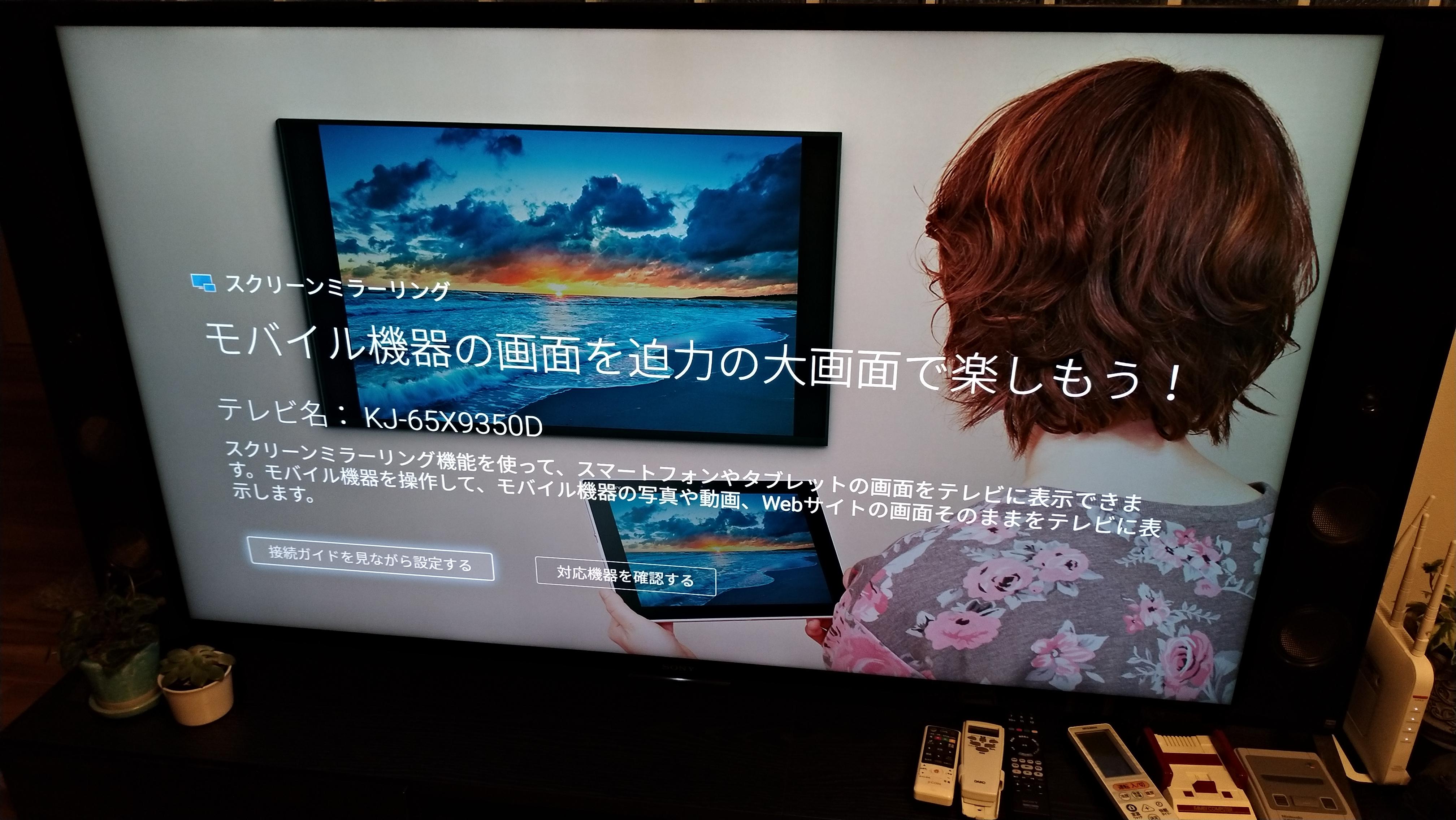 初めてandroid TV搭載テレビ