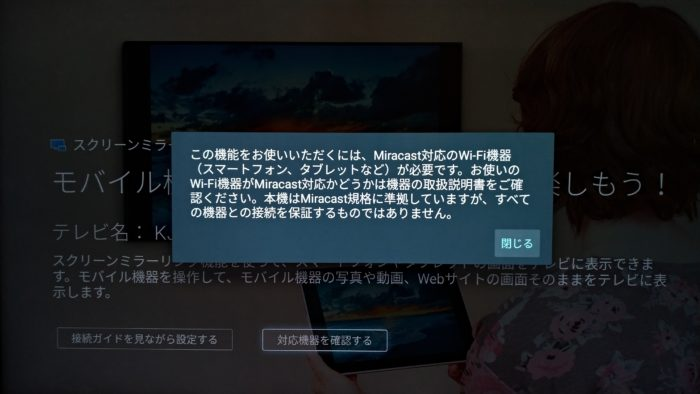 android TV搭載テレビと連携