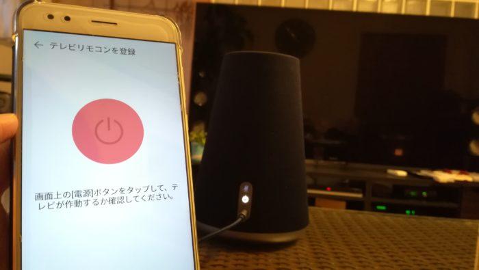 大きい赤い丸(電源ボタン)