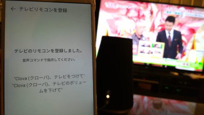 LINE Clovaアプリへテレビのリモコン