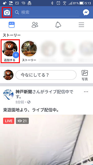 facebookアプリの最初の画面上部のカメラボタン