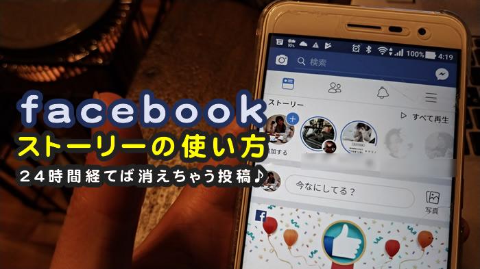 ストーリーズ facebook 削除