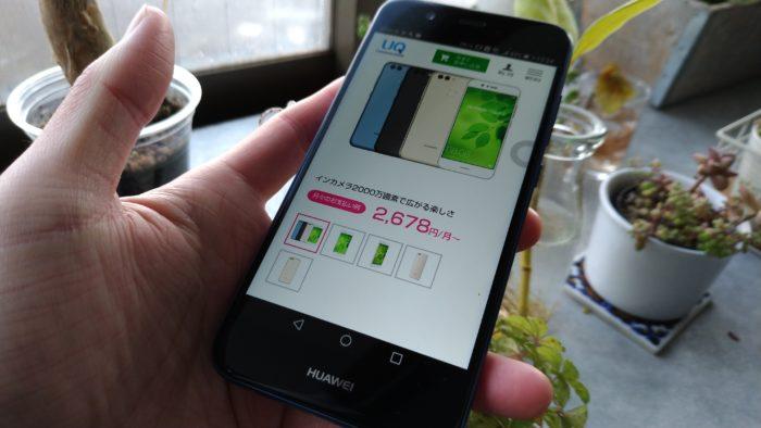 HUAWEI nova 2はUQモバイルで買おう!