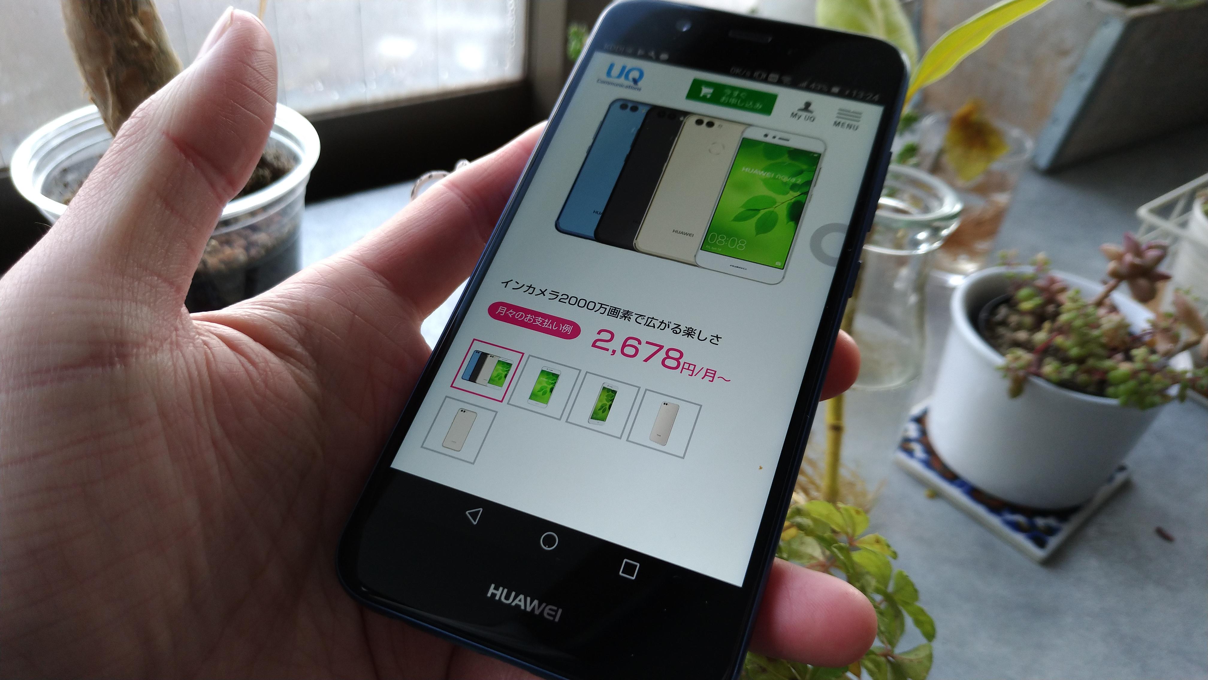 HUAWEI nova 2はユーキューモバイルで買おう!