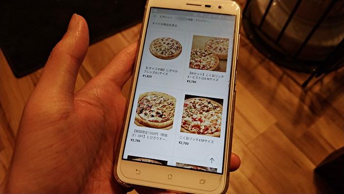 ピザの出前注文
