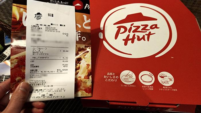 LINEデリマで宅配ピザを注文してから約30分!