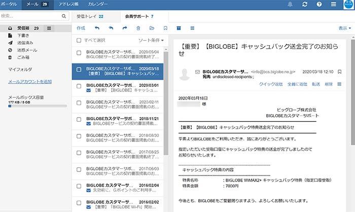 ビッグローブモバイル ウェブメール