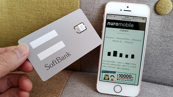 iPhoneはnuroモバイルで通信費を節約しよう!