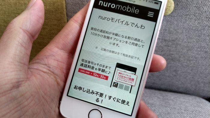nuroモバイルでんわアプリ