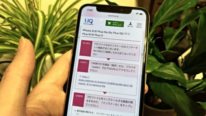 UQmobileのiOS用プロファイル