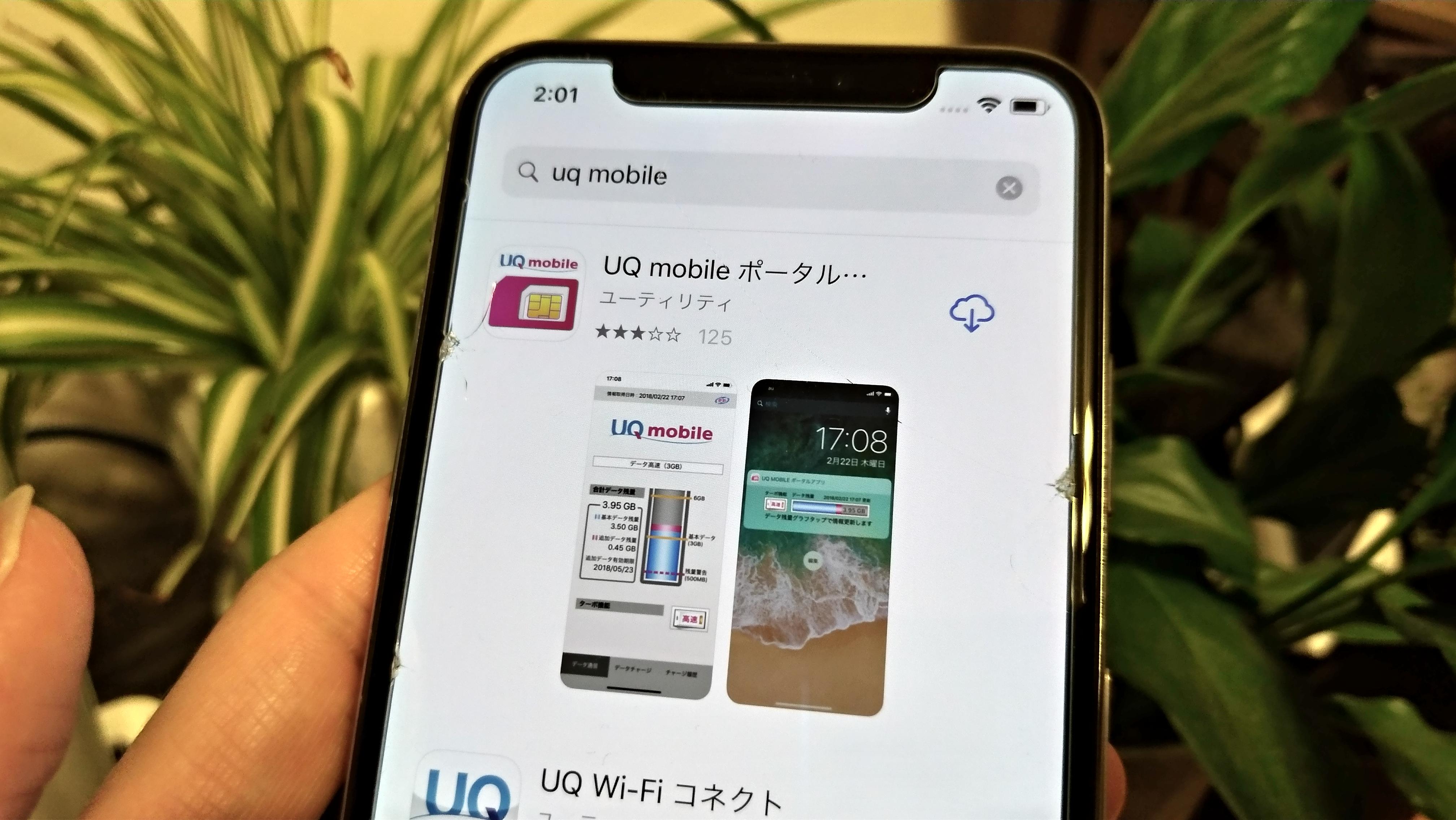 UQmobile専用アプリ