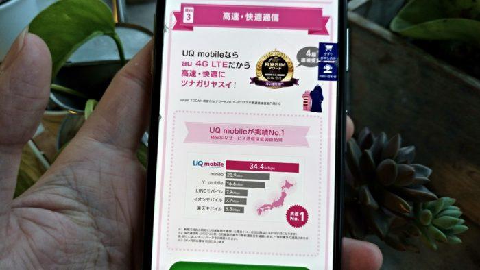 UQmobileの通信速度