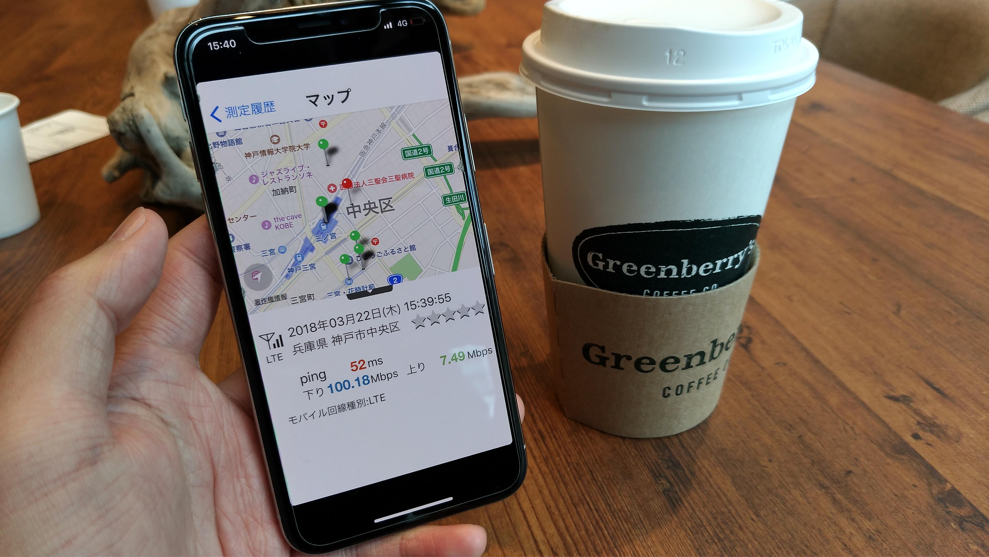 GreenBerry's Coffee