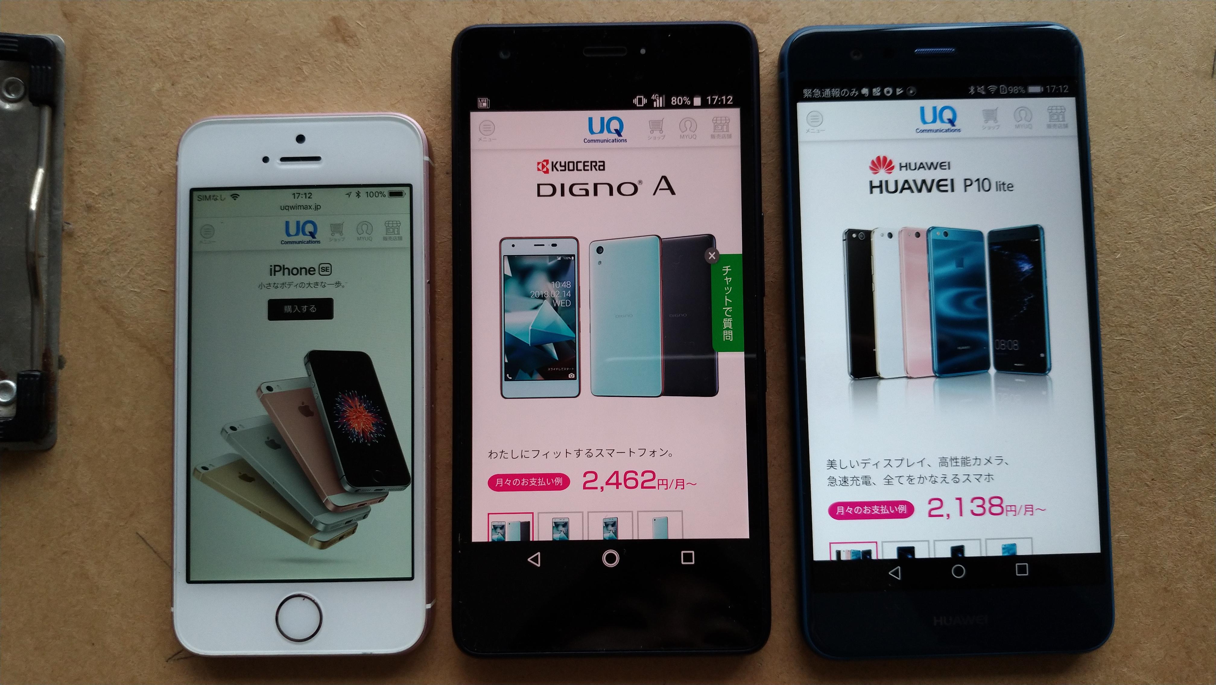 iPhoneSE(4インチ)
