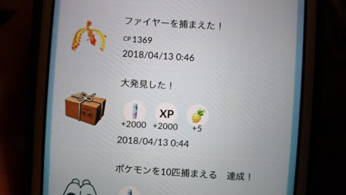 """フィールドリサーチ大発見2回目も""""ファイヤー"""""""
