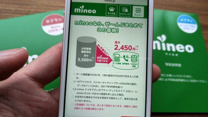 ワイモバイルになくてマイネオ(mineo)にあるサービス!