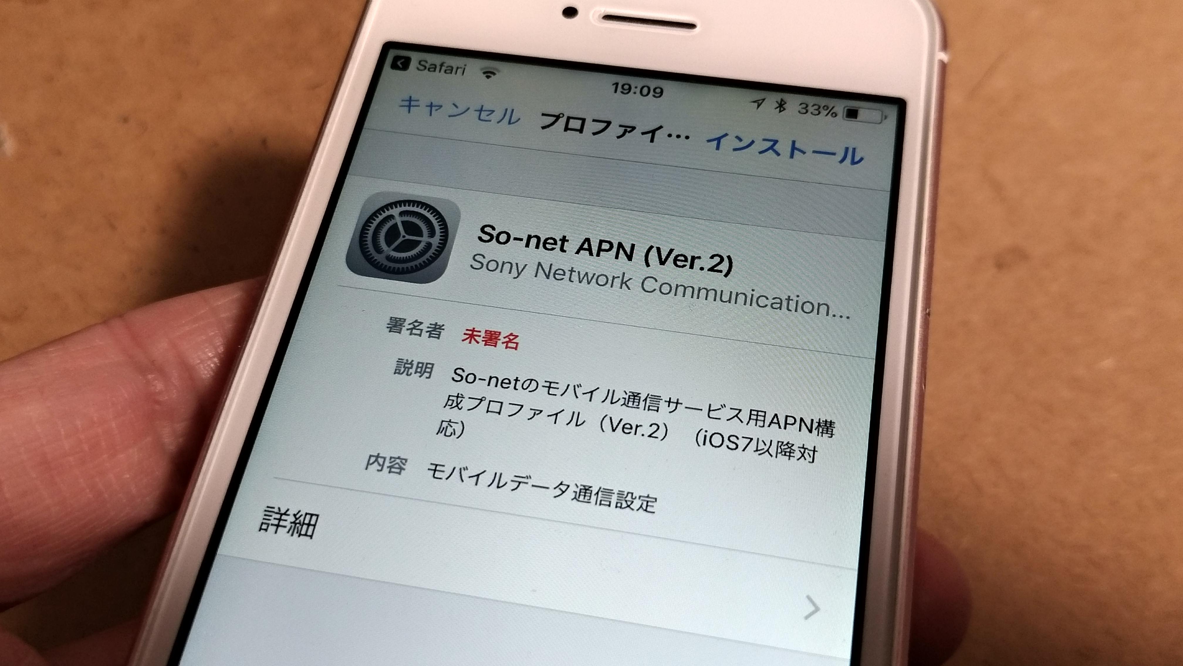 ニューロモバイル iPhone(iOS)のAPN設定