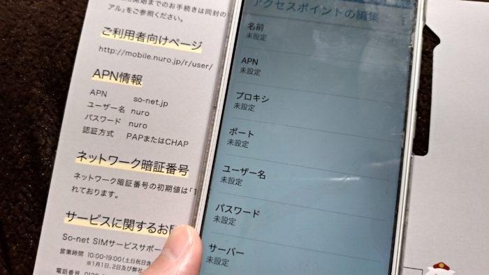 nuroモバイル androidのAPN設定