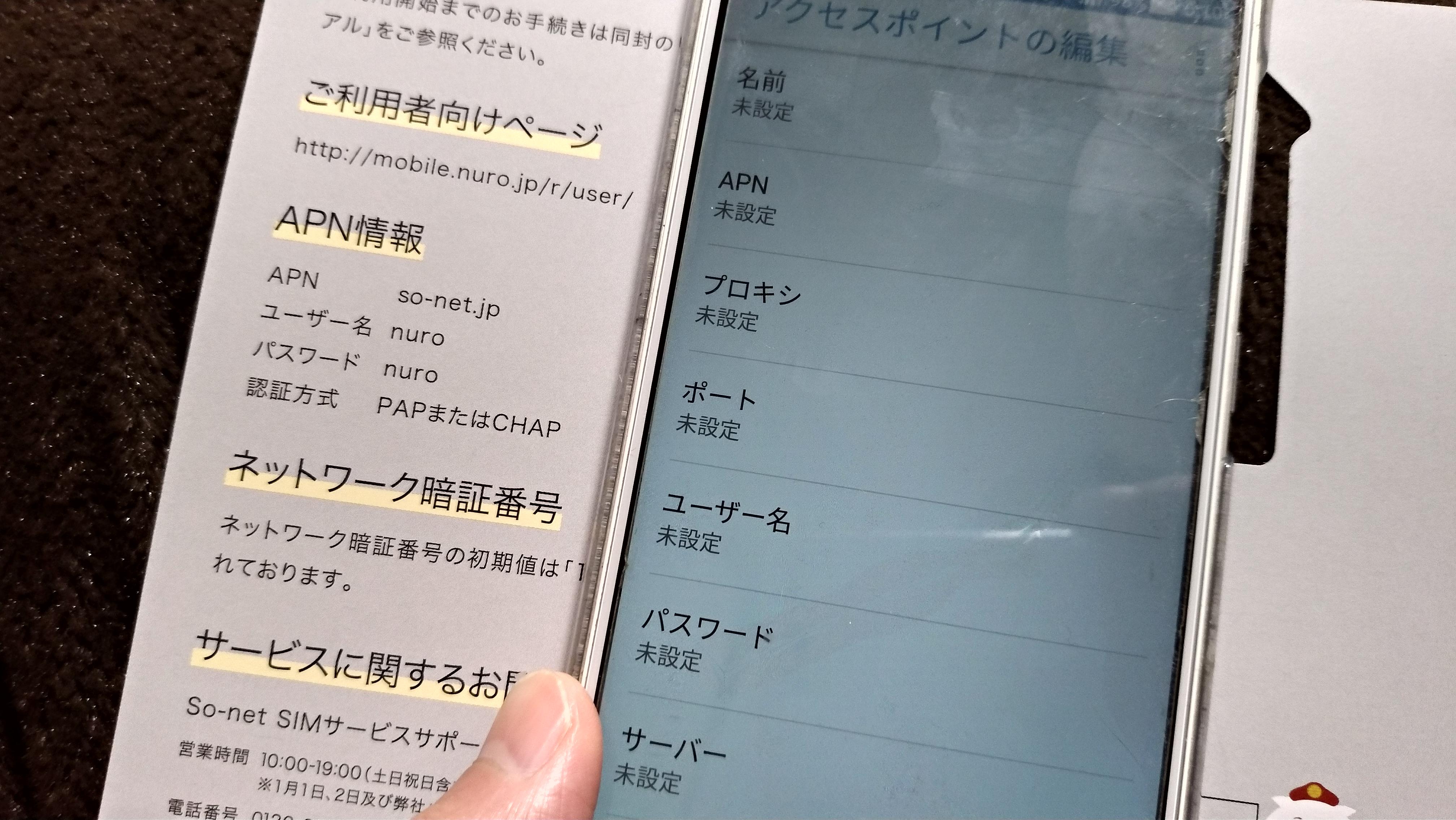 ニューロモバイル androidのAPN設定