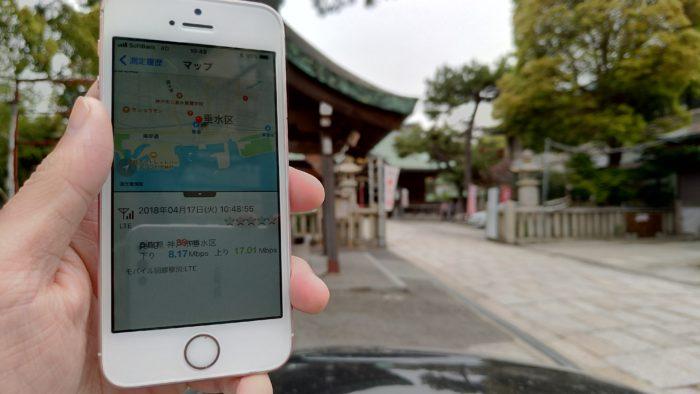 11時前に神戸市垂水区の海神社で速度測定