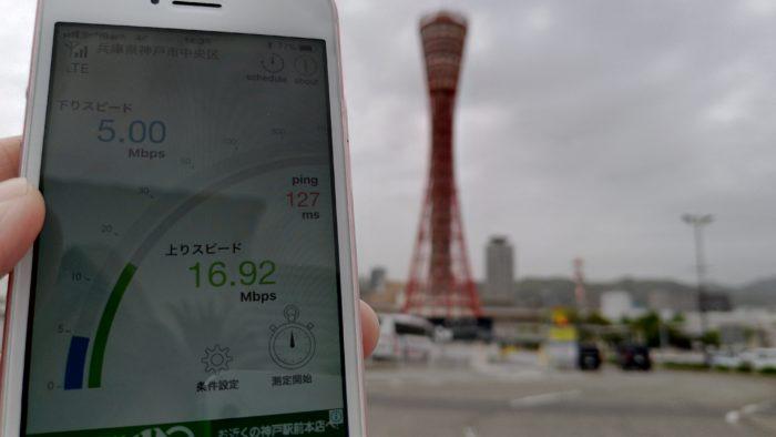 神戸市中央区の神戸ポートタワー