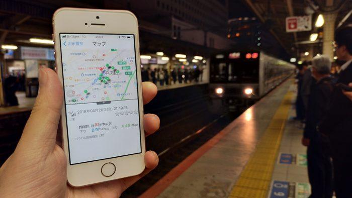 JR三ノ宮駅ホームで速度測定
