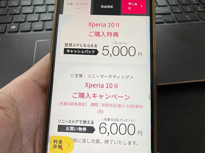 10,000~15,000円のキャッシュバック