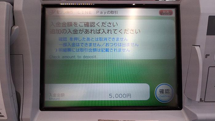 セブン銀行ATMでのチャージは完了