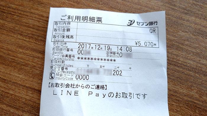 セブン銀行ATMから利用明細票が発行