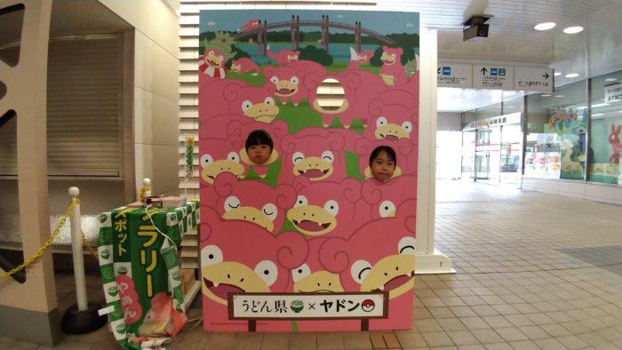 うどん県×ヤドン ヤドンパラダイス