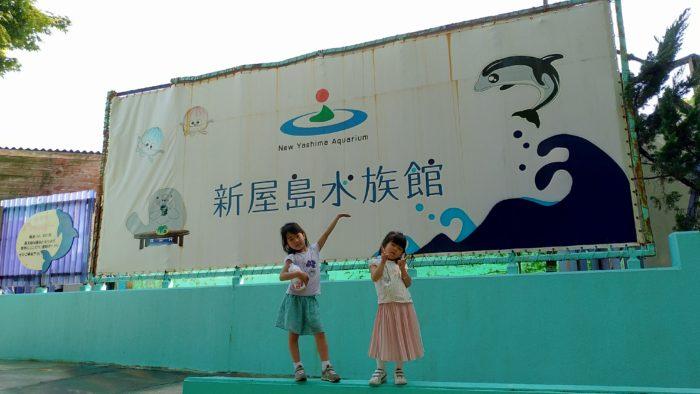 屋島水族館