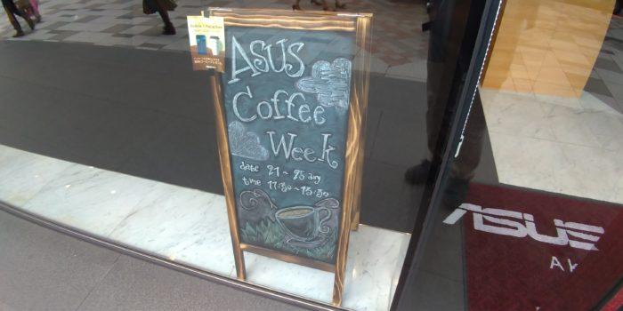アンケートに応えたらコーヒー1杯提供