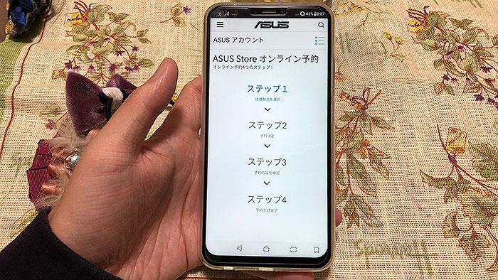 ASUS Store Akasakaの修理予約方法
