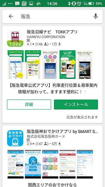 「TOKKアプリ」をダウンロード