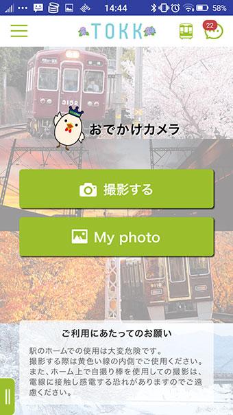 TOKKアプリ