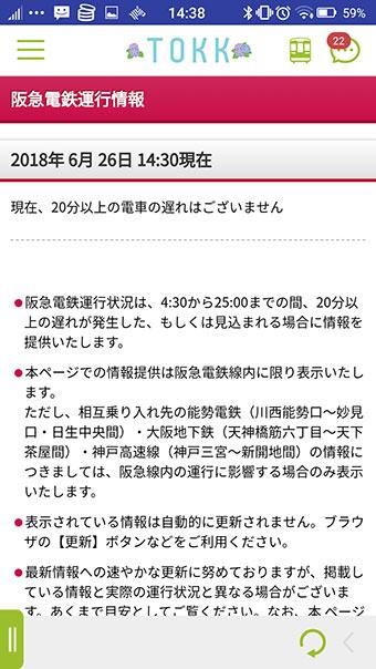 阪急電鉄運行情報