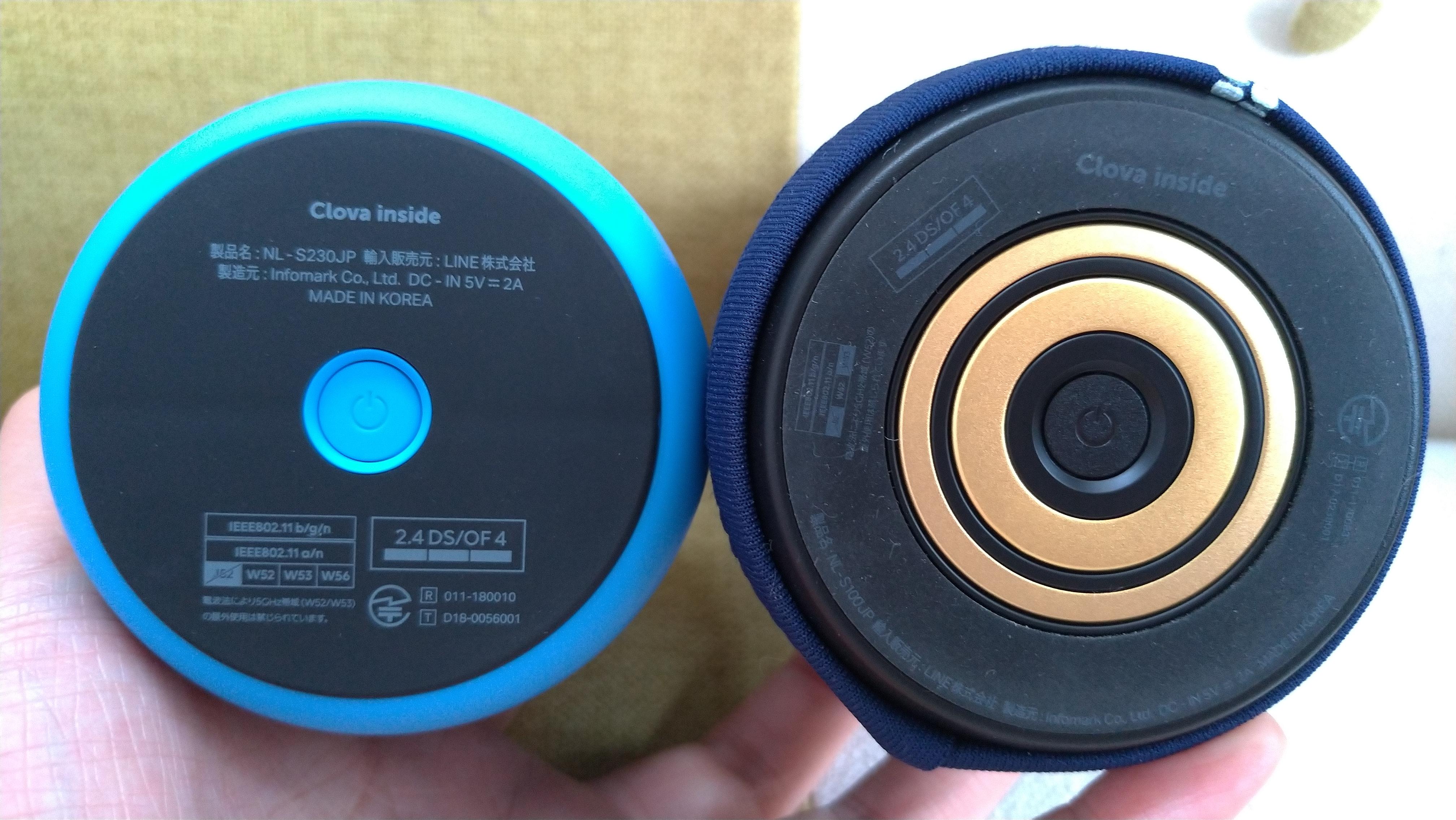 Clova Friends miniの底面には電源ボタン