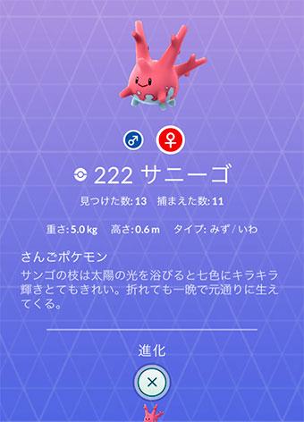 ポケモン♂♀コンプリート!