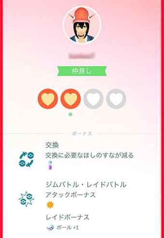 ポケモンgo フレンド 沖縄