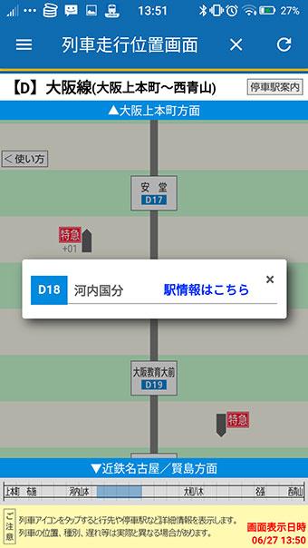 駅情報のページ